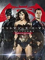 バットマン vs スーパーマン ジャスティスの誕生 アルティメット・エディション(吹替版)