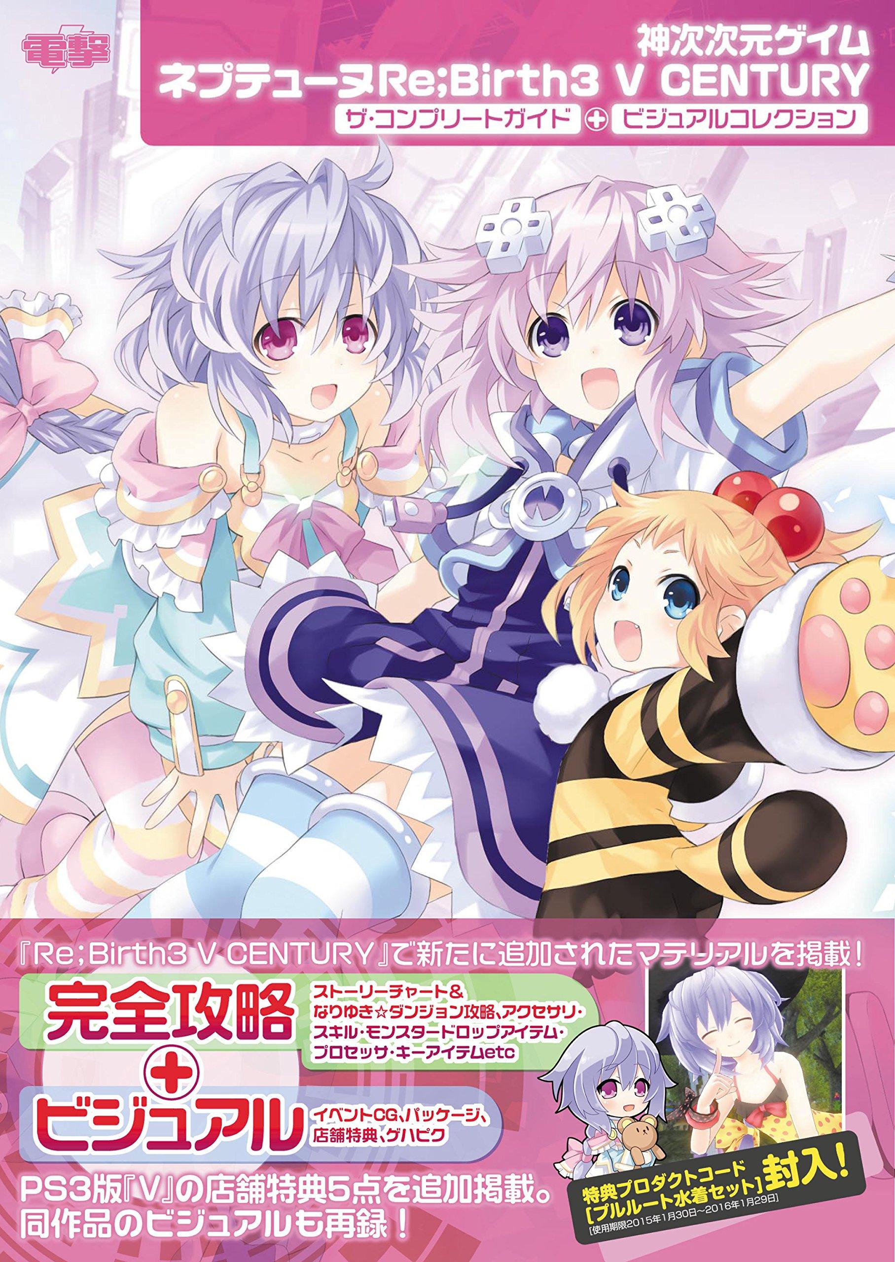 japan 3 Hyperdimension Neptunia Victory Visual Book