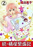続・橘屋繁盛記 2 (カノンコミック)