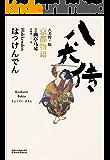 八犬传·伍:京都物语(与《源氏物语》齐名的日本史诗,全球唯一中文译本,三岛由纪夫推崇,日本的三国演义+水浒传+西游记。)