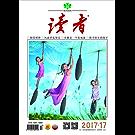 读者 半月刊 2017年17期
