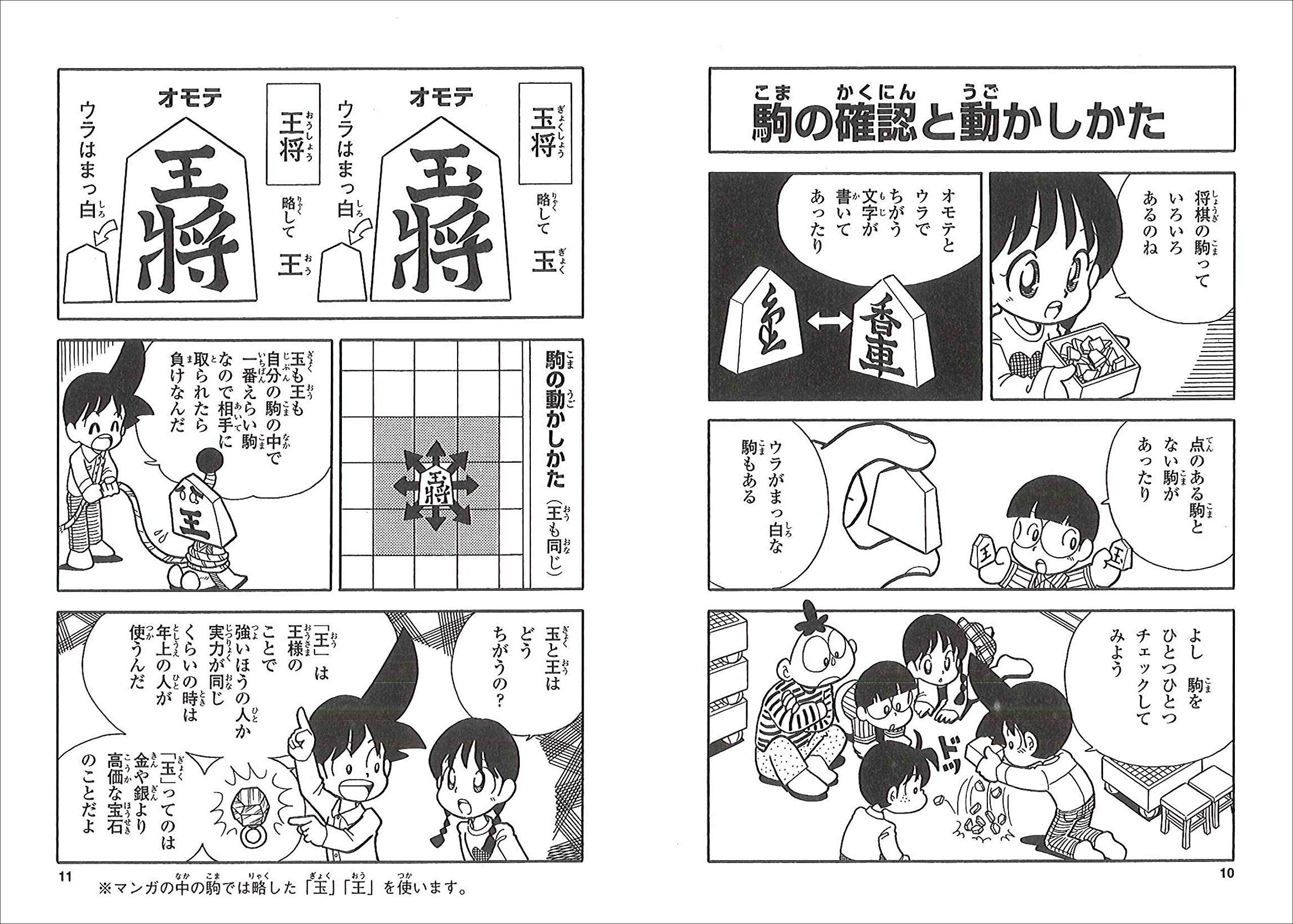 マンガ版 将棋入門:はじめてでもすぐ指せるようになる!!