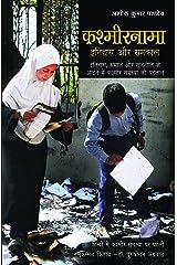 Kashmirnama (Hindi Edition) Kindle Edition