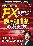 バカラ村式 FX短期トレードテクニック 勝ち組1割の考え方 (<DVD>)