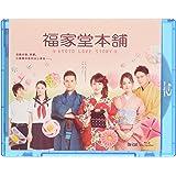 【Amazon.co.jp限定】福家堂本舗-KYOTO LOVE STORY-(Blu-ray-BOX)  初回限定版