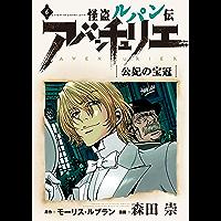 ARSENE LUPIN L AVENTURIER 6: LE DIADEME DE LA PRINCESSE DE LAMBALLE (re-lupin-empire comix) (Japanese Edition)