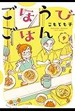 ごほうびごはん 9巻 (芳文社コミックス)