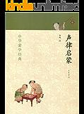 声律启蒙--中华蒙学经典 (中华书局出品)