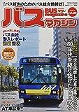 バスマガジンvol.88 (バスマガジンMOOK)
