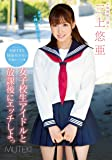 女子校生アイドルと放課後にエッチしよっ 三上悠亜 MUTEKI [DVD]