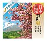 日本民謡ベストカラオケ~範唱付~ 会津磐梯山/新相馬節/相馬盆唄