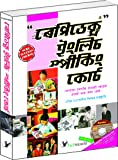 Rapidex English Speaking Course (Assame)  with CD: Easily Convey Your Thoughts At All Places