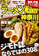 ラーメンWalker神奈川2018 ラーメンウォーカームック