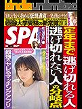 週刊SPA!(スパ)  2018年 3/6 号 [雑誌] 週刊SPA! (デジタル雑誌)