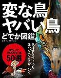 変な鳥 ヤバい鳥 どでか図鑑 (エイムック 3799)