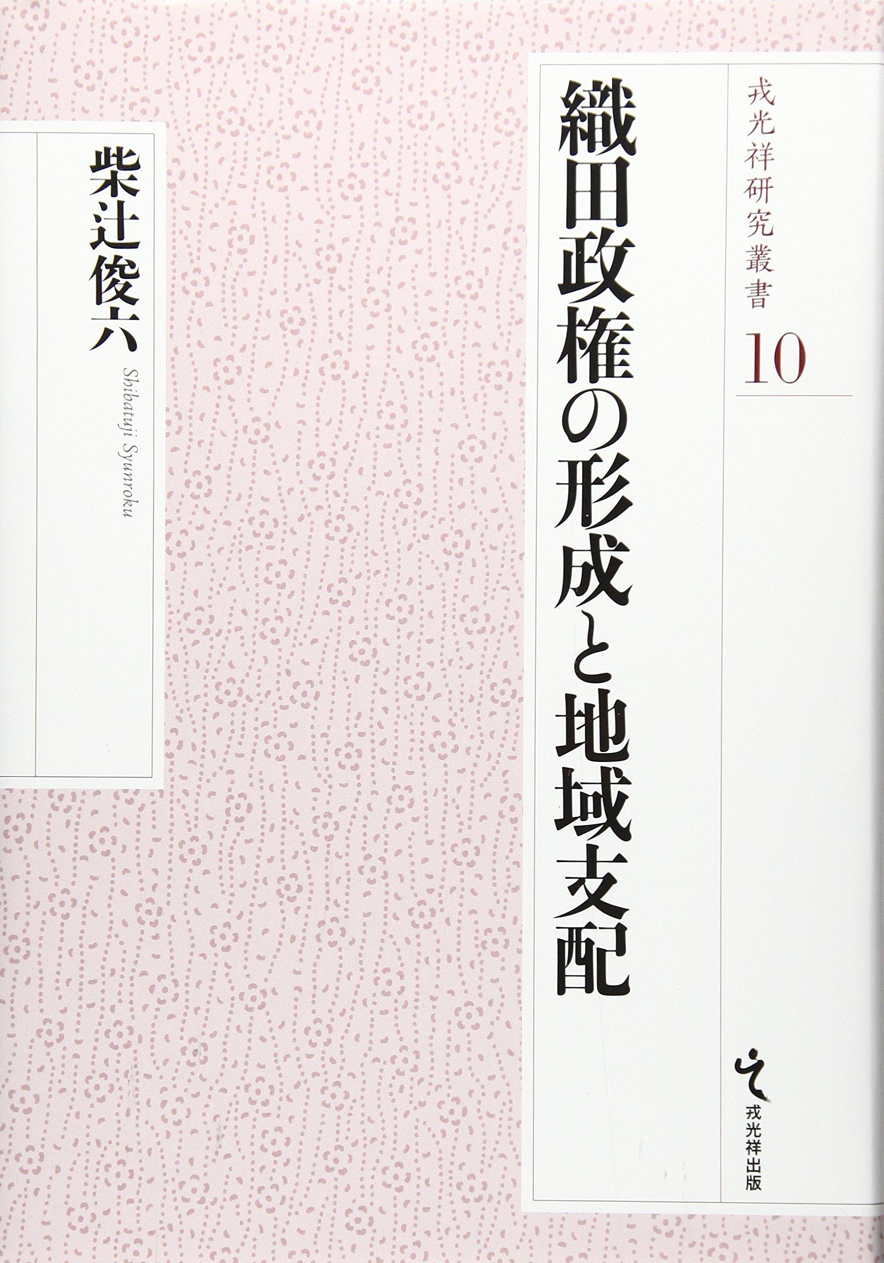 織田政権の形成と地域支配 (戎光...