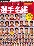 J1&J2&J3選手名鑑ハンディ版 2018 (NSK MOOK)