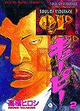 QP(キューピー)(2) (ヤングキングコミックス)