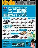 タミヤ公式ガイドブック ミニ四駆超速ガイド2015 学研ムック