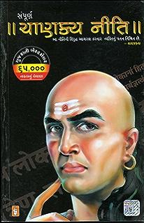 Shiv puran gujarati ebook drnay amazon kindle store sampurna chanakya niti gujarati fandeluxe Gallery