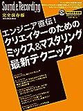 エンジニア直伝! クリエイターのためのミックス&マスタリング最新テクニック (サウンド&レコーディング・マガジン)