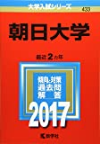 朝日大学 (2017年版大学入試シリーズ)