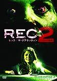 REC:レック/ザ・クアランティン2 ターミナルの惨劇 [DVD]