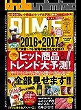DIME (ダイム) 2017年 1月号 [雑誌]