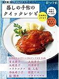 暮しの手帖のクイックレシピ
