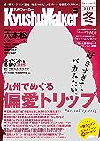 KyushuWalker九州ウォーカー 冬 2017 [雑誌]
