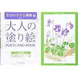 大人の塗り絵 POSTCARD BOOK 里山の小さな植物編