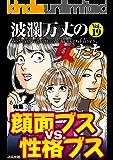 波瀾万丈の女たち Vol.19 顔面ブスvs.性格ブス [雑誌]