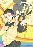 少年ノート(7) (モーニングコミックス)