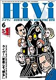 HiVi (ハイヴィ) 2018年 6月号 [雑誌]