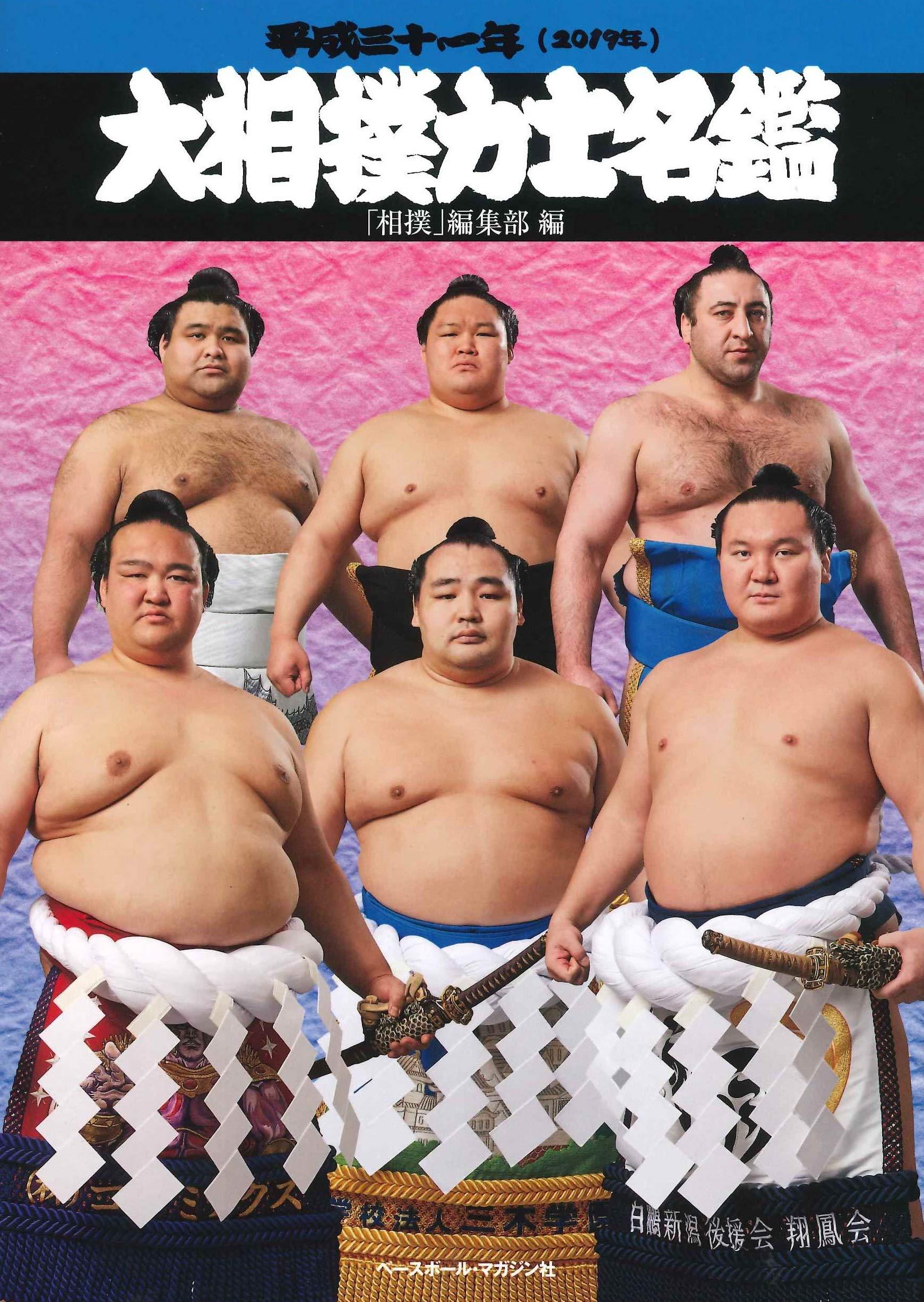 平成三十一年(2019年) 大相撲力士名鑑 | 「相撲」編集部 |本 | 通販 ...