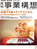 月刊事業構想 2018年7月号 [雑誌] (台頭する新メディア・ビジネス)