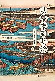 从幕末到明治(打破倒幕攘夷的迷思,从现代化国家建设的角度,重新梳理日本从幕末到明治近40年的历史!)