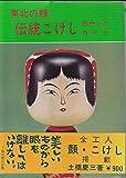 東北の顔伝統こけし―ポケットガイド (1975年)