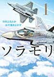ソラモリ 1 (ヤングジャンプコミックス)