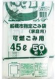 FB-7 船橋市指定可 燃ゴミ袋 45L 50枚
