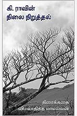 கி. ராவின் நிலை நிறுத்தல் - திரைக்கதை: Ki. Ra's Nilai Niruthal - Thiraikathai (Tamil Edition) Kindle Edition