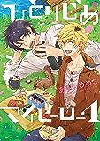 ひとりじめマイヒーロー: 4 (gateauコミックス)