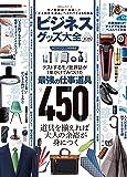 ビジネスグッズ大全 2019 (100%ムックシリーズ)