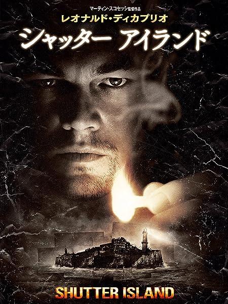 【映画】「シャッター アイランド Shutter Island (2010)」- 閉ざされた島で連邦保安官に迫る闇と衝撃の真実