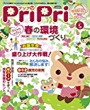 PriPri 2017年5月号 [雑誌]
