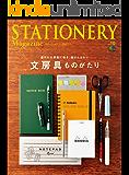 ステーショナリーマガジン no.10[雑誌] エイムック