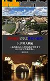 世界遺産で学ぶ世界の歴史 5.世界大戦編: ~海外旅行から世界遺産学習まで 2019年写真強化版~
