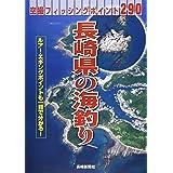 長崎県の海釣り―空撮フィッシングポイント290