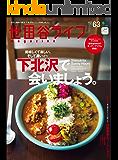 世田谷ライフmagazine No.63[雑誌]
