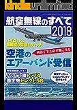 航空無線のすべて2018 三才ムック vol.968